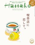 Hanako No.1150