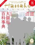 Hanako No.1153