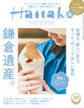 Hanako No.1158