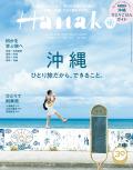 Hanako No.1160