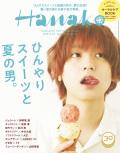 Hanako No.1162