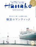 Hanako No.1163