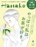 Hanako No.201904