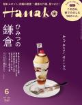 Hanako No.201906