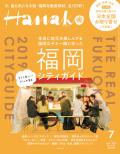 Hanako No.201907