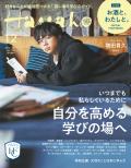 Hanako No.201912