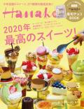 Hanako No.202003