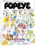 POPEYE No.201810