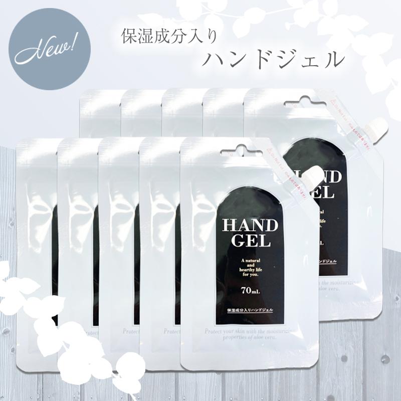 【まとめ買いでお得】HAND GEL(ハンドジェル) 無香料 持ち運びに便利なパウチタイプ 薄型 ウィルス対策 詰め替え 【まとめ買い10個セット】