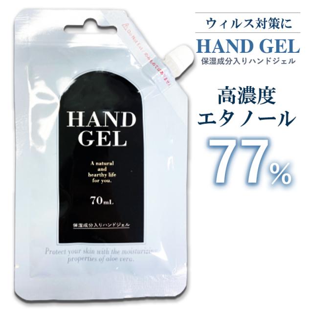 【まとめ買いでお得】HAND GEL(ハンドジェル) 無香料 持ち運びに便利なパウチタイプ 薄型 ウィルス対策 単品購入ページ