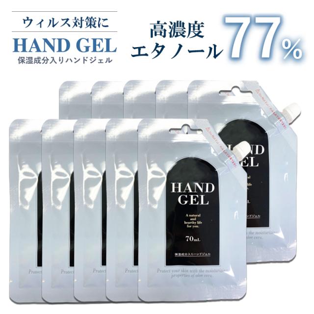 【まとめ買いでお得】HAND GEL(ハンドジェル) 無香料 持ち運びに便利なパウチタイプ 薄型 ウィルス対策 【まとめ買い10個セット】