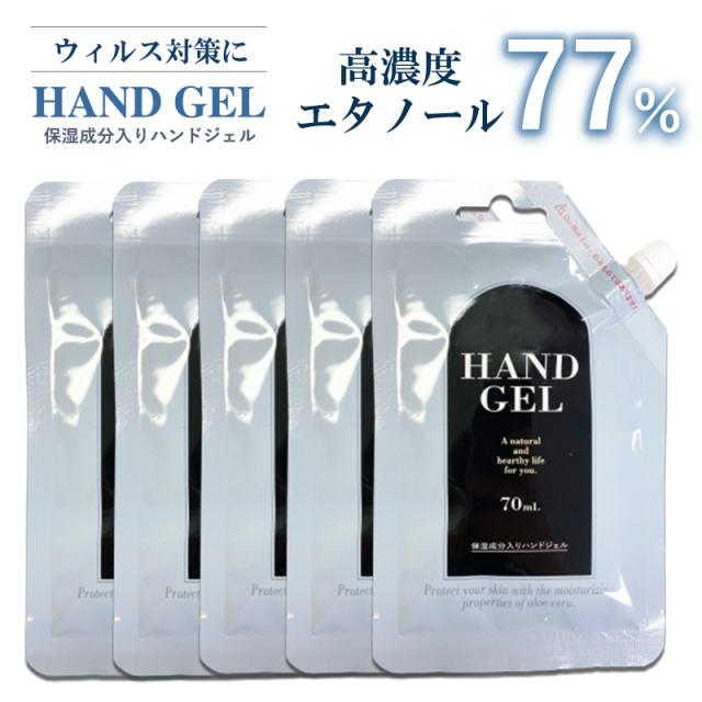 【まとめ買いでお得】HAND GEL(ハンドジェル) 無香料 持ち運びに便利なパウチタイプ 薄型 ウィルス対策 【まとめ買い5個セット】