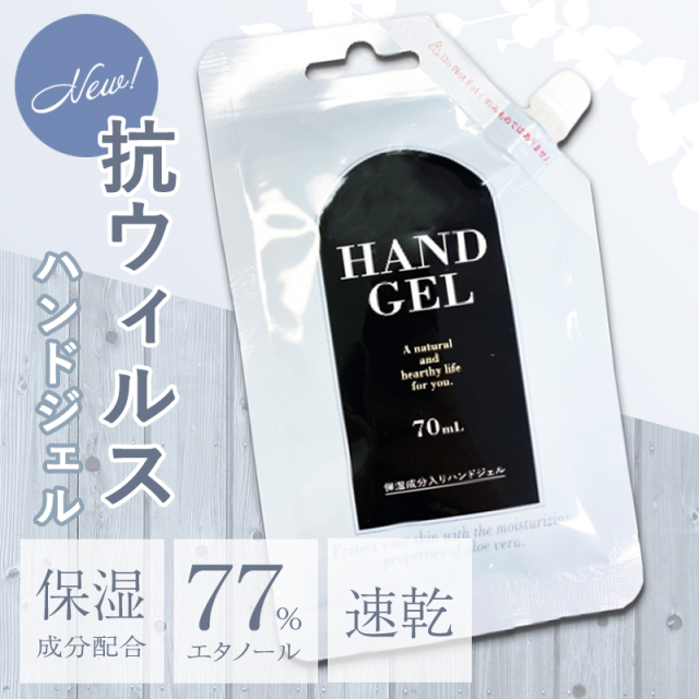 【まとめ買いでお得】HAND GEL(ハンドジェル) 無香料 持ち運びに便利なパウチタイプ 薄型 ウィルス対策 詰め替え 単品購入ページ