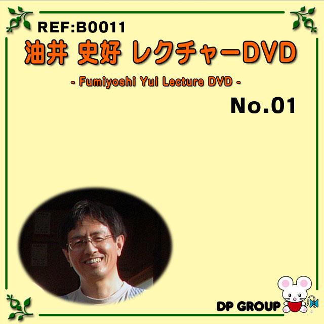 B0011 油井史好レクチャーDVD NO.1
