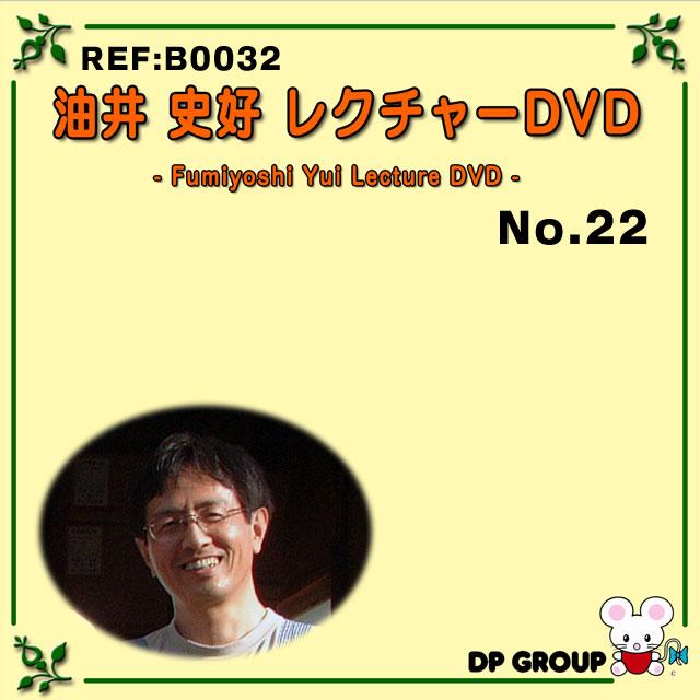 B0032 油井史好レクチャーDVD NO.22
