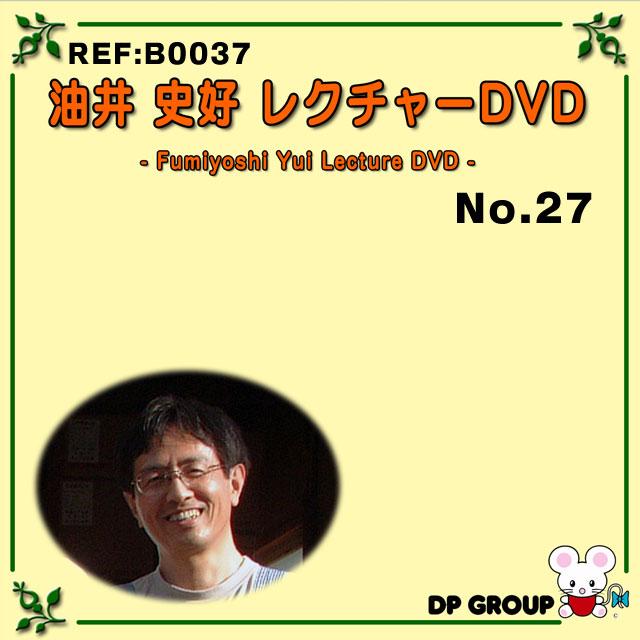 B0037 油井史好レクチャーDVD NO.27