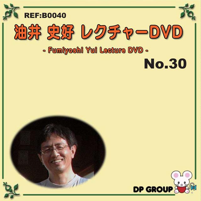 B0040 油井史好レクチャーDVD NO.30