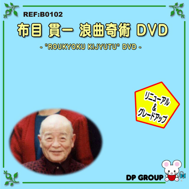 B0102 浪曲奇術 DVD