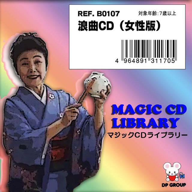 B0107 浪曲奇術 CD(女性版)