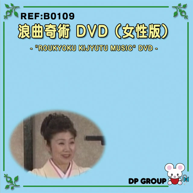 B0109 浪曲奇術 DVD(女性版)