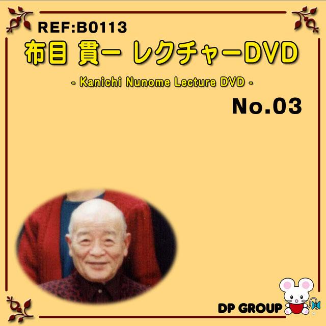 B0113 布目貫一レクチャーDVD NO.3