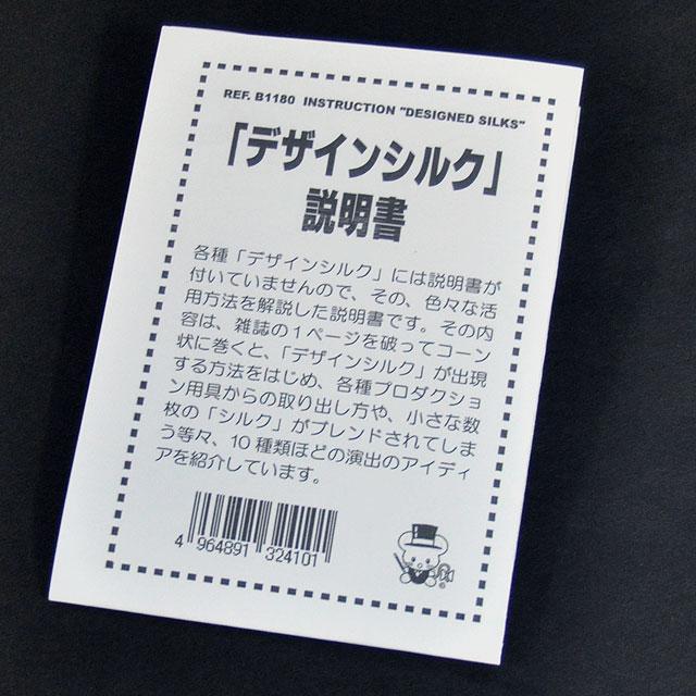 B1180 「デザインシルク」説明書