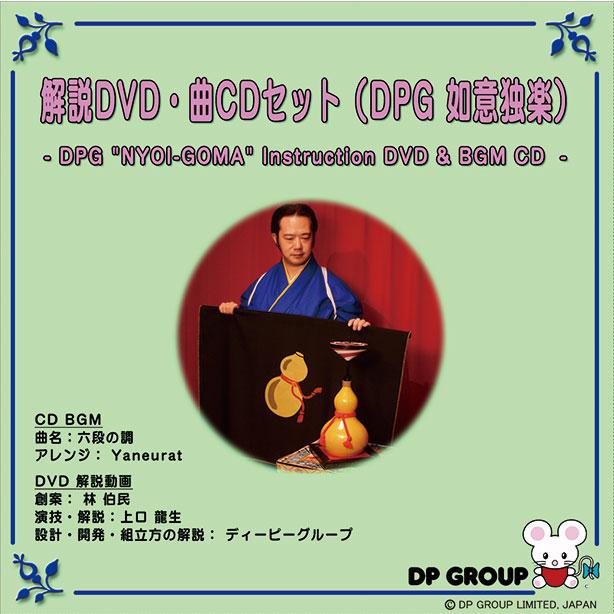 B7041 解説DVD・曲CDセット(DPG 如意独楽)