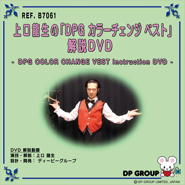 B7061 上口龍生の「DPG カラーチェンジ ベスト」解説DVD