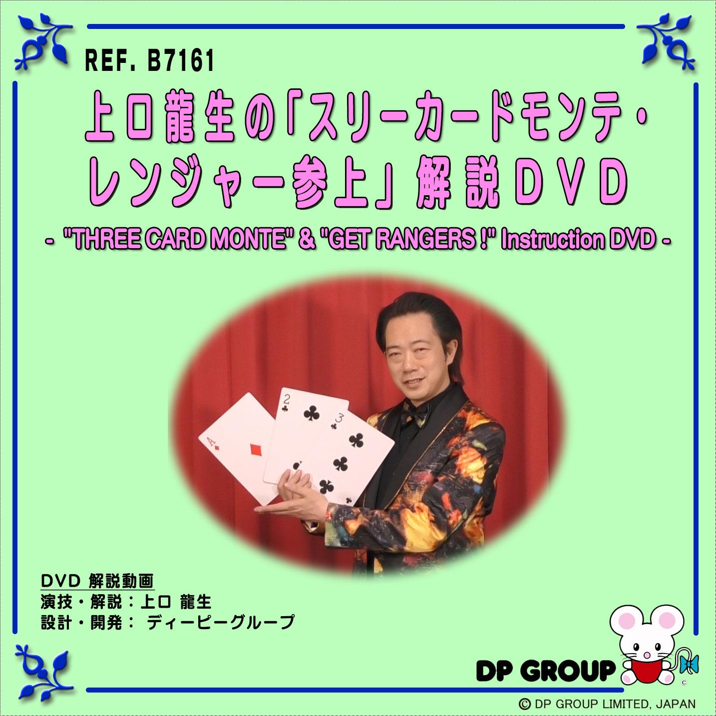 B7161 上口龍生の「スリーカードモンテ・レンジャー参上」解説DVD