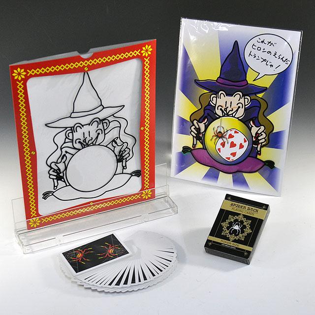 C2947 魔法使いのカード当て