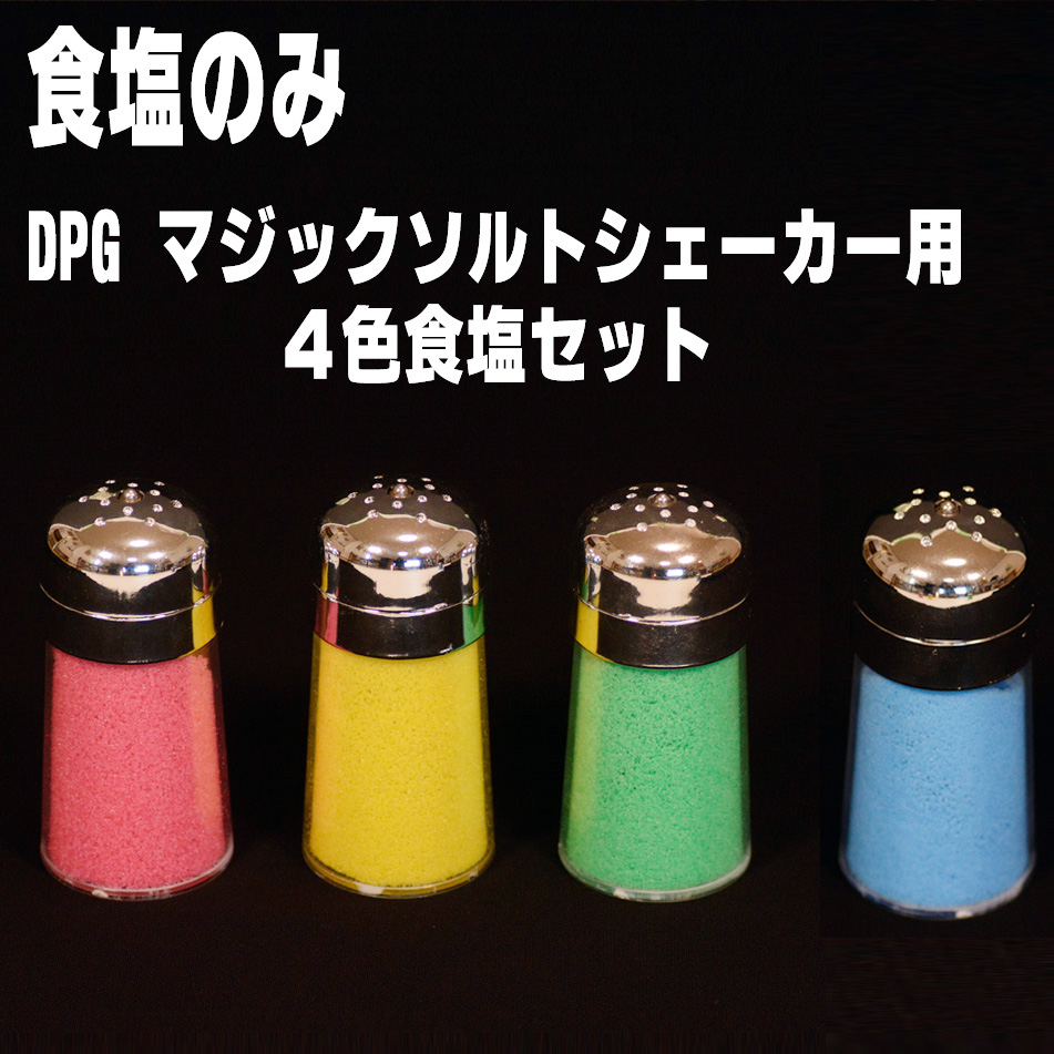 I6383X DPG マジックソルトシェーカー用 4色食塩セット