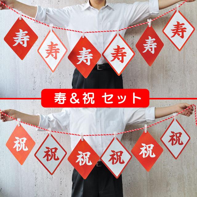 K7218 紅白慶賀カードセット(寿&祝)