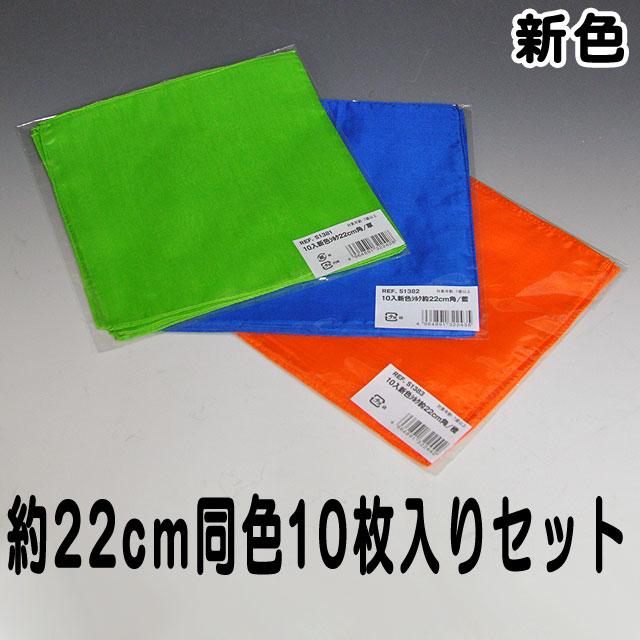 S138X 10枚入 新色手品用シルク 約22cm角(特上品)