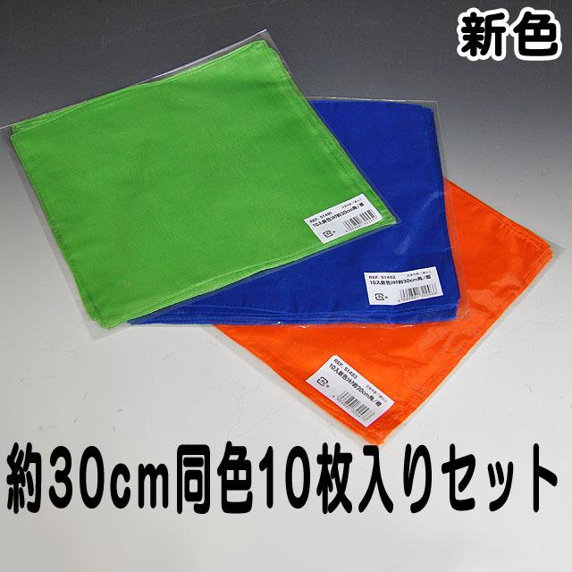 S148X 10枚入 新色手品用シルク 約30cm角(特上品)