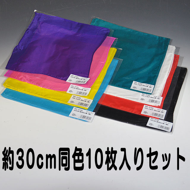 S149X 10枚入 手品用シルク 約30cm角(特上品)