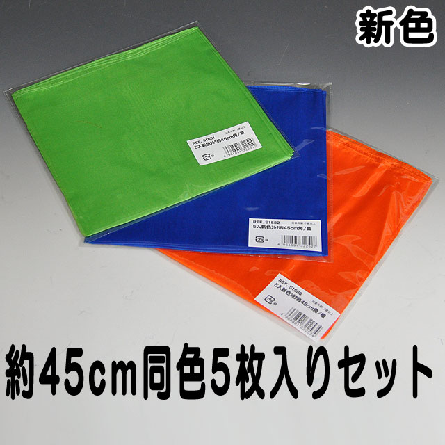 S158X 5枚入 新色手品用シルク 約45cm角(特上品)