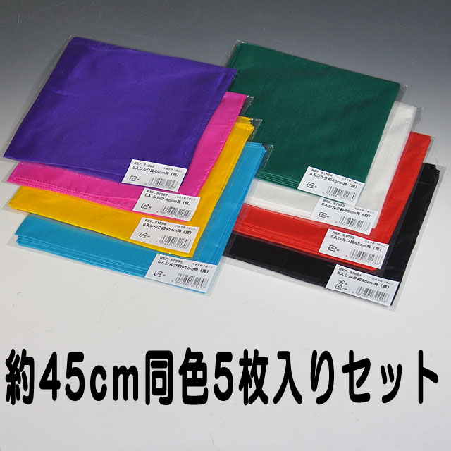 S159X 5枚入 手品用シルク 約45cm角(特上品)