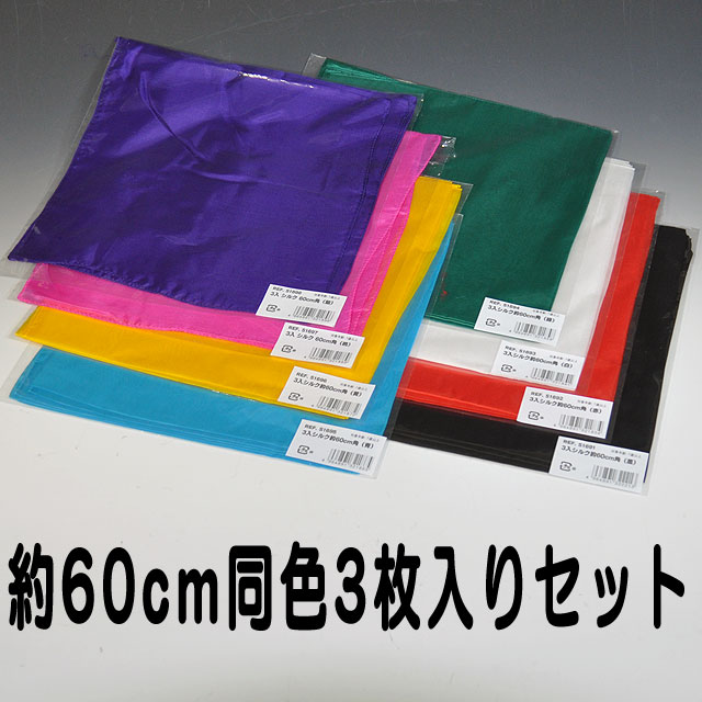 S169X 3枚入 手品用シルク 約60cm角(特上品)
