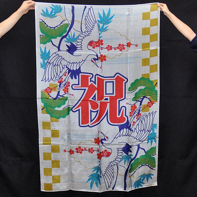 S8313 デザインシルク「祝(彩)」(特上品 LLサイズ)約143 x 90cm