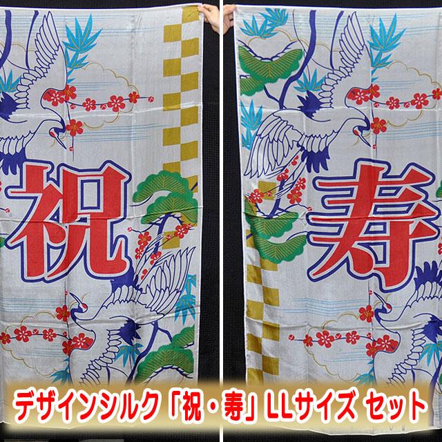 S8321 デザインシルク 祝・寿(彩)セット(LLサイズ)約143 x 90cm