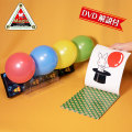A2171 DPG パラパラ漫画(兎と風船)・念力ロケット風船セット
