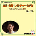 B0039 油井史好レクチャーDVD NO.29
