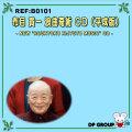 B0101 浪曲奇術 CD(平成版)