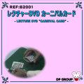 B2001 レクチャーDVD「カーニバルカード」