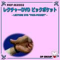 B2002 レクチャーDVD「ピックポケット」