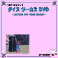 B2005 レクチャーDVD「ダイスサーカス」