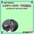 B3023 レクチャーDVD「DPG中華蒸籠」