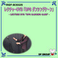 B3025 レクチャーDVD「DPG ダンシングケーン」