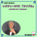 B3031 レクチャーDVD「シンブル」