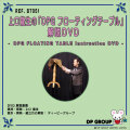 B7051 上口龍生の「DPG フローティングテーブル」解説DVD